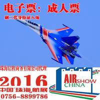 2016第十一届珠海航展普通票-电子票(刷身份证入场)